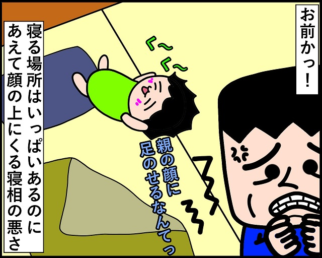 真似すれば「寝るだけダイエット」が叶う!?睡眠中も動き回る0歳児を見て思うこと みーぱぱ子育て漫画
