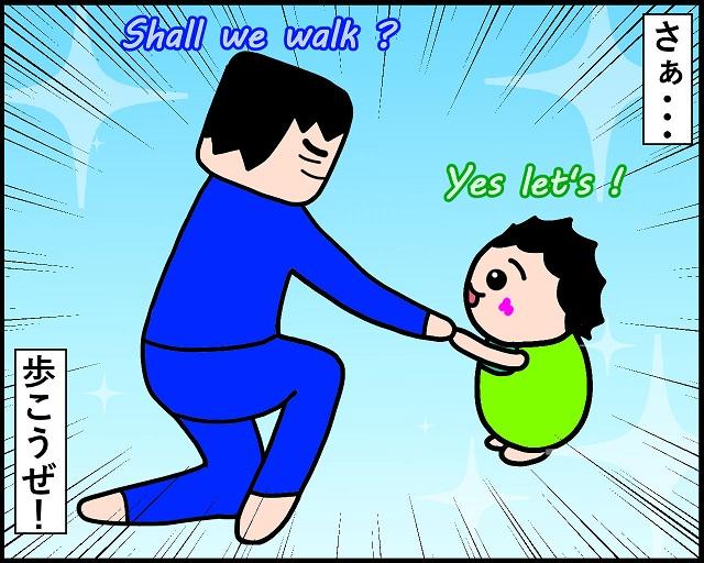 パパがリードするよ!0歳児と歩く練習をしてみたら・・・まるで社交ダンス!?|みーぱぱ子育て漫画