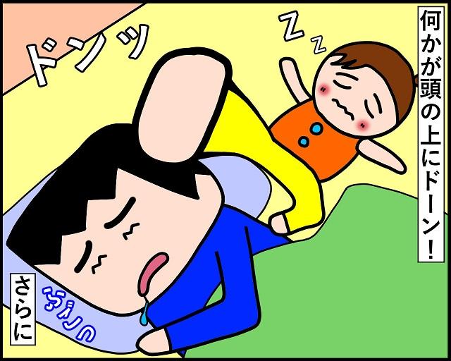 思わず飛び起きる痛さ!幸せな夢を見るパパを寝不足にした息子の寝相|みーぱぱ子育て漫画