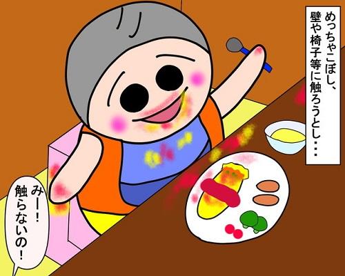 本当に外食をしたいか悩む瞬間|みーぱぱ子育て漫画