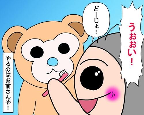 我が家の歯磨き事情【前編】|みーぱぱ子育て漫画