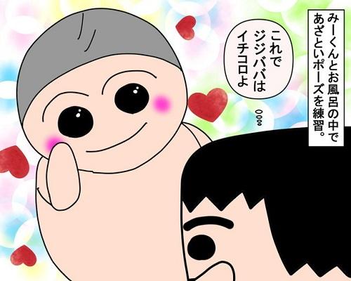 あざといポーズ取得への道!|みーぱぱ子育て漫画