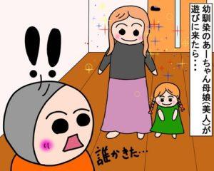 可愛い幼馴染がやってくる!【中編】 みーぱぱ子育て漫画