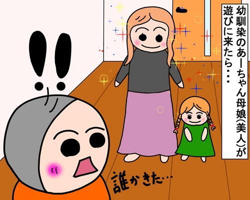 可愛い幼馴染がやってくる!【中編】|みーぱぱ子育て漫画