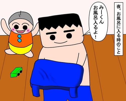 ズボンハンター!|みーぱぱ子育て漫画