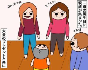 二歳の誕生日! ~その1~ |みーぱぱ子育て漫画