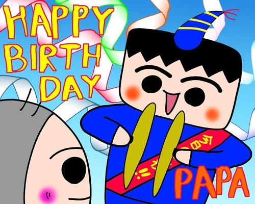 パパの誕生日【前編】|みーぱぱ子育て漫画