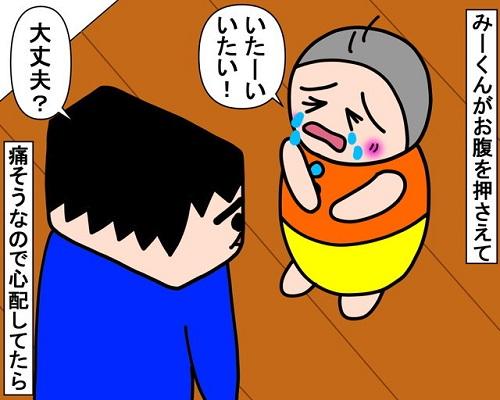 お腹が痛い みーぱぱ子育て漫画