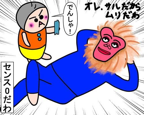 パパは猿説|みーぱぱ子育て漫画