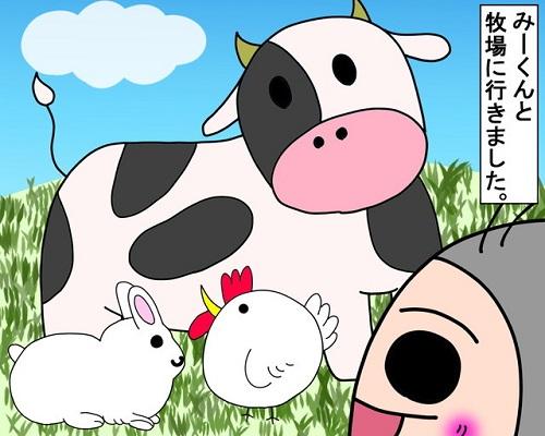 牧場に行きました!|みーぱぱ子育て漫画