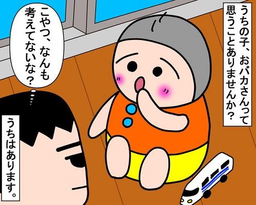 うちの子、アホな子。|みーぱぱ子育て漫画