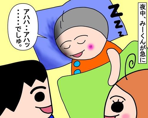 寝言が聞きたくて|みーぱぱ子育て漫画
