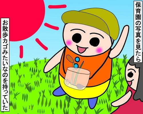 お散歩バッグを作ってみた! みーぱぱ子育て漫画