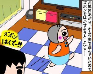 立場逆転!|みーぱぱ子育て漫画