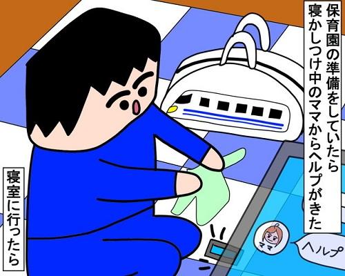 作詞・作曲:ママ|みーぱぱ子育て漫画