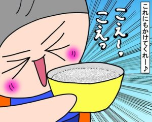同じ物を食べたい!|みーぱぱ子育て漫画