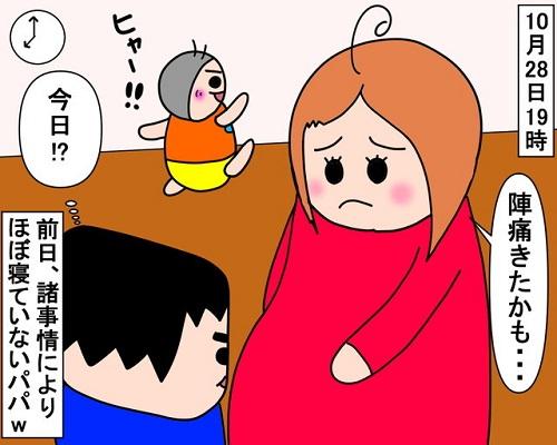 2020年10月28日次男出産~陣痛編①~|みーぱぱ子育て漫画