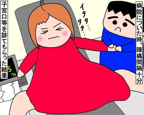 2020年10月28日次男出産~陣痛編②~|みーぱぱ子育て漫画