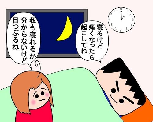 2020年10月28日次男出産~陣痛編③~|みーぱぱ子育て漫画