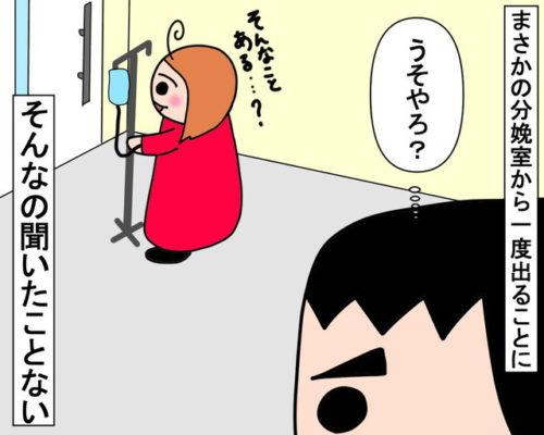 2020年10月28日次男出産~陣痛編④~|みーぱぱ子育て漫画