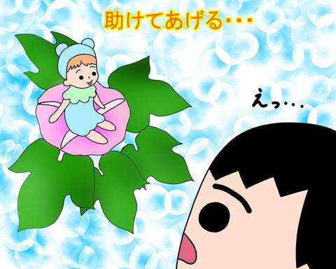葉っぱには神様がいる【前編】|みーぱぱ子育て漫画