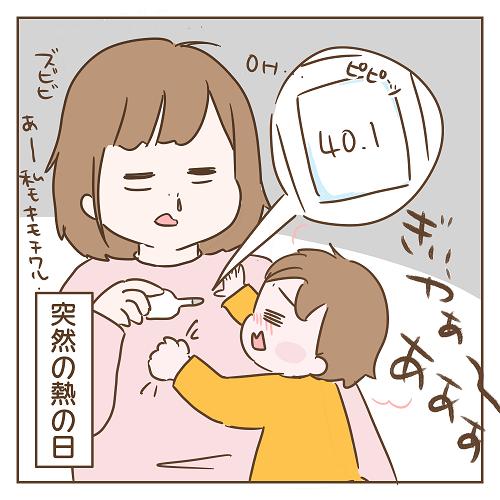 5歳長男の優しさに涙。だからママは頑張れる!|ももひらみーこの育児漫画
