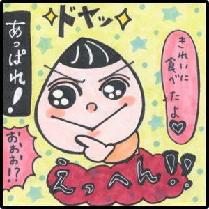 ドヤ~!!!2歳児の「一人でできたよ」の裏にある惨状|もち代ママの育児漫画