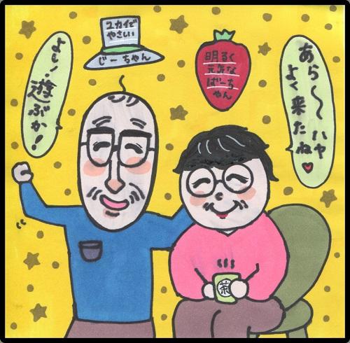 年の差87歳!どんなに可愛くても…ひ孫のパワフルさには数分でギブアップ~(笑)|もち代ママの育児漫画