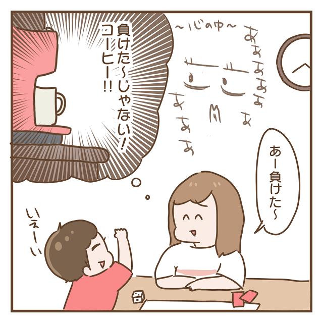 エンドレス温め直し・・・。ママはホットコーヒーをホットで飲めない。|ももひらみーこの育児漫画