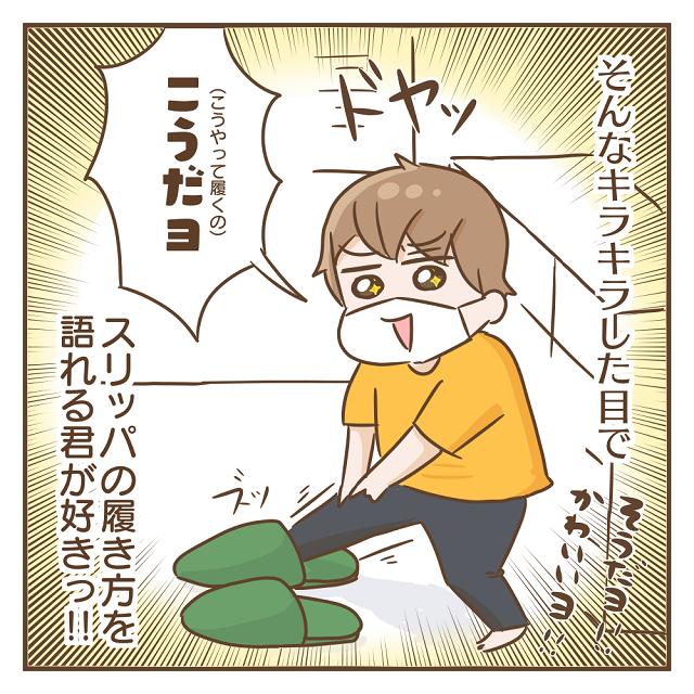 知ってるぅ~(笑)スリッパの履き方をドヤ顔で教えてくれる息子が可愛すぎ! ももひらみーこの育児漫画