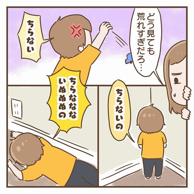 【#1】始まりは発熱 ~2歳8ヶ月、初めてのRSウイルスで重篤化してしまった話~ ももひらみーこの育児漫画