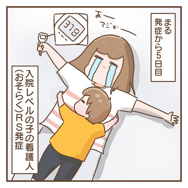 【#9】看護の母もRS感染 ~2歳8ヶ月、初めてのRSウイルスで重篤化してしまった話~ ももひらみーこの育児漫画