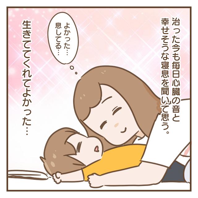 【#10】聞こえる寝息に感謝 ~2歳8ヶ月、初めてのRSウイルスで重篤化してしまった話~|ももひらみーこの育児漫画