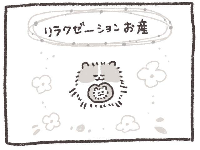 [後編]夢の中で出産!?普通分娩からのフリースタイル!!ドキドキの出産レポ むぎぽこ絵日記