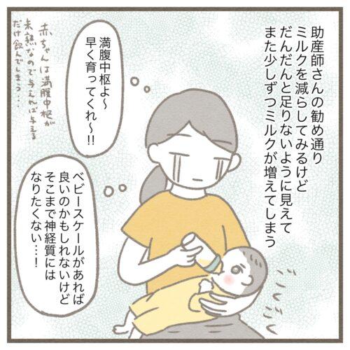 【6】生後4ヶ月、母乳育児やめました。~ミルクを足す量に悩む日々~ みゅこの育児絵日記