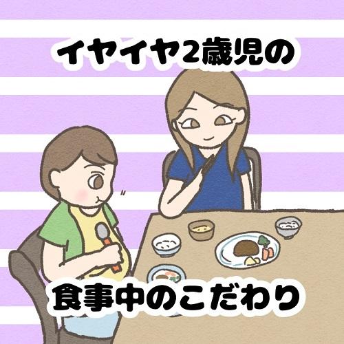 イヤイヤ2歳児の食事中のこだわり|みゅこの育児絵日記