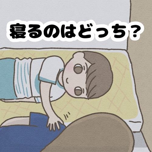 寝るのはどっち?|みゅこの育児絵日記