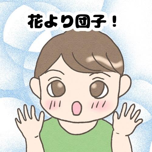 花より団子!|みゅこの育児絵日記