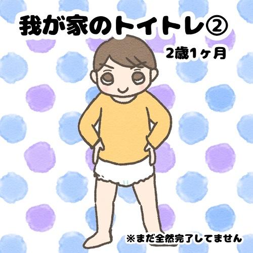 我が家のトイトレ【2】 (2歳1ヶ月) みゅこの育児絵日記