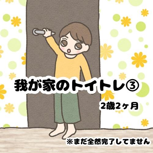 我が家のトイトレ【3】 (2歳2ヶ月)|みゅこの育児絵日記