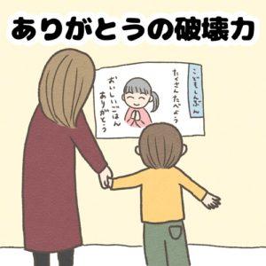 後光が差した!?2歳児の「ありがとう」が神々しい みゅこの育児絵日記