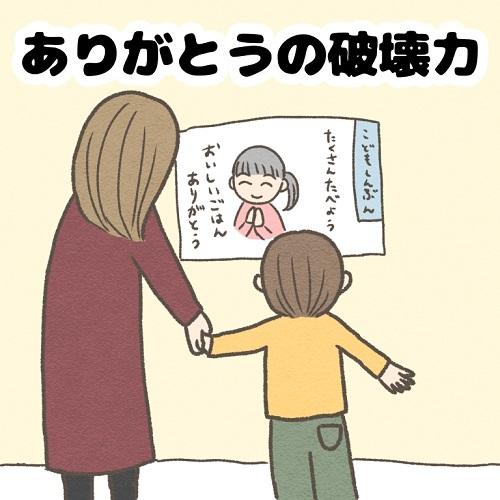 後光が差した!?2歳児の「ありがとう」が神々しい|みゅこの育児絵日記