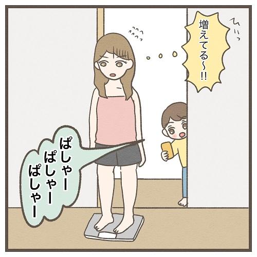 やめーい!(汗)母の体重測定を2歳息子がスクープ激写!?|みゅこの育児絵日記