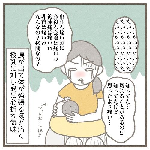 【3】生後4ヶ月、母乳育児やめました。~出産翌日に乳首が切れた~ みゅこの育児絵日記