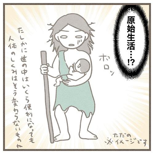 【7】生後4ヶ月、母乳育児やめました。~色々な意見に惑わされる日々~|みゅこの育児絵日記