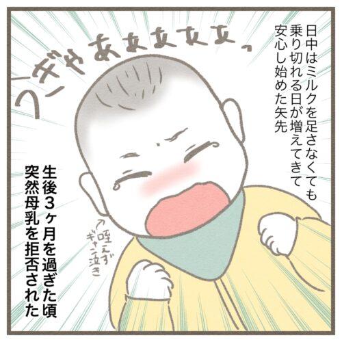 【8】生後4ヶ月、母乳育児やめました。~突然の母乳拒否。なぜ?~|みゅこの育児絵日記