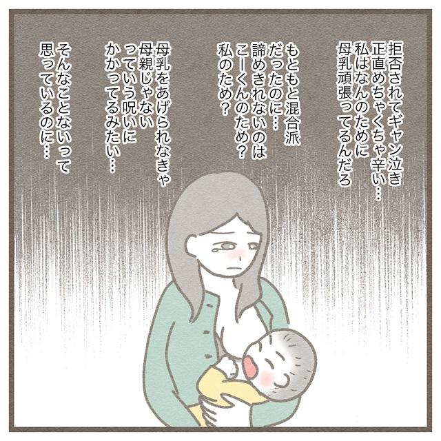 【9】生後4ヶ月、母乳育児やめました。~母乳を頑張るのは誰のため?~ みゅこの育児絵日記