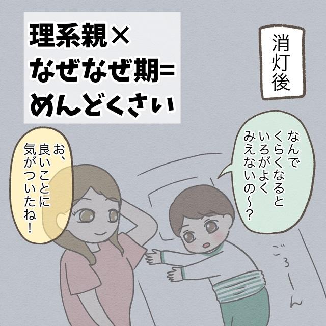 尋問ですか!?(泣)なぜなぜ期の息子に太った原因を分析させられた母 みゅこの育児絵日記