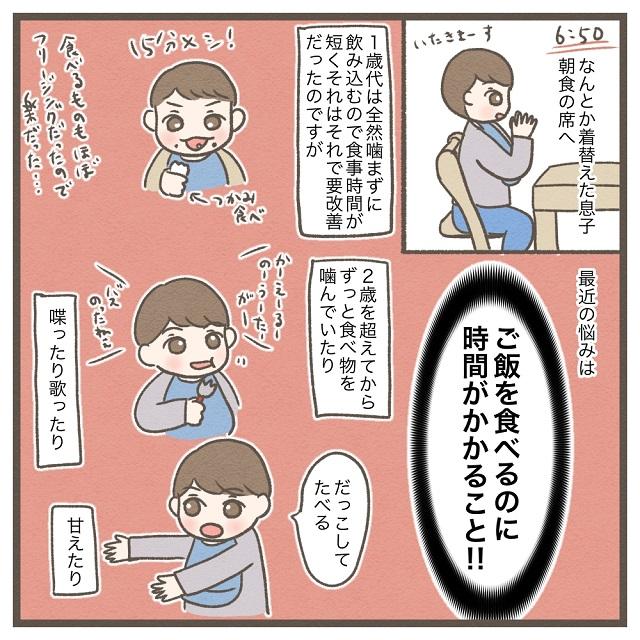 【3】朝の分担はこうしてます。 共働き夫婦の家事育児分担|みゅこの育児絵日記