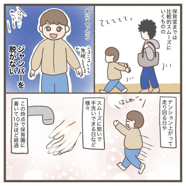 【4】保育園登園の現状 共働き夫婦の家事育児分担 みゅこの育児絵日記